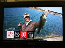 たかさんの『Enjoy!!BassLife☆』-IMG_1055.jpg